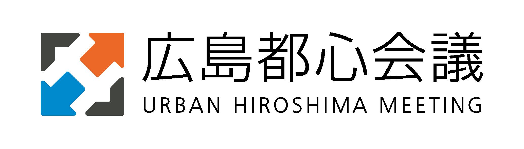広島都心会議 Urban Hiroshima Meeting